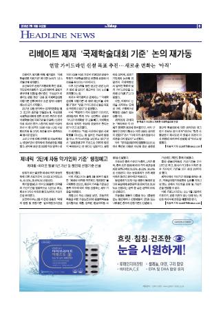 약업신문 5656호 2019년 7월 10일(수)