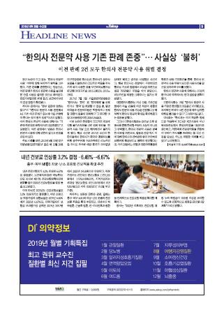 약업신문 5662호 2019년 8월 28일(수)