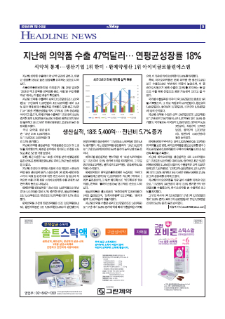 약업신문 5659호 2019년 8월 7일(수)