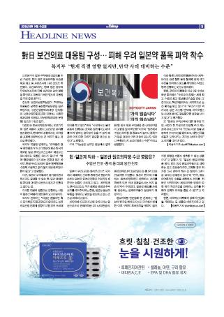 약업신문 5660호 2019년 8월 14일(수)