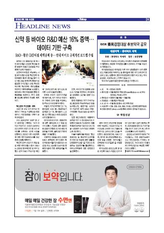 약업신문 5664호 2019년 9월 11일(수)