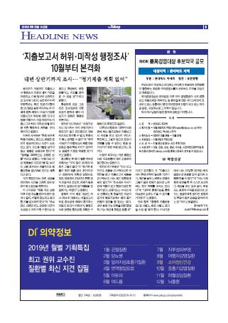 약업신문 5666호 2019년 9월 25일(수)