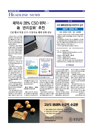 약업신문 5665호 2019년 9월 18일(수)