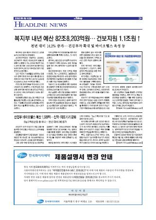 약업신문 5663호 2019년 9월 4일(수)