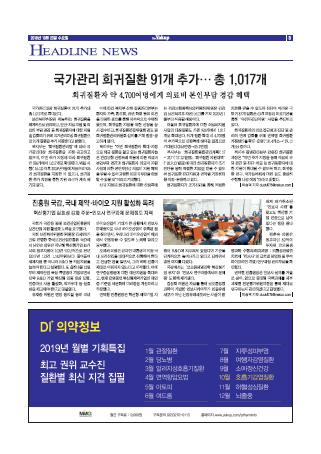 약업신문 5670호 2019년 10월 23일(수)