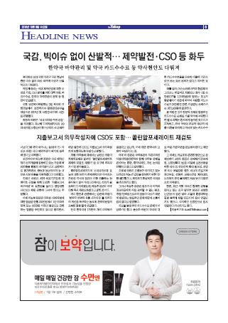 약업신문 5668호 2019년 10월 9일(수)