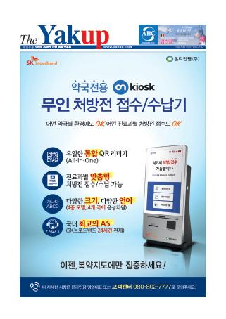 약업신문 5669호 2019년 10월 16일(수)