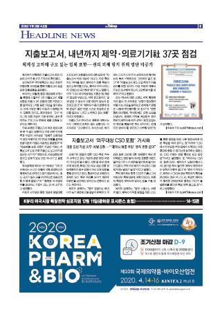 약업신문 5673호 2019년 11월 20일(수)