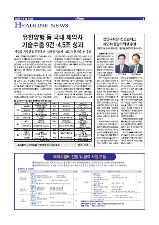 약업신문 5671호 2019년 11월 6일(수)