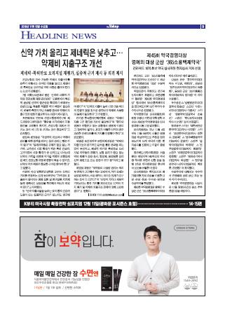 약업신문 5672호 2019년 11월 13일(수)