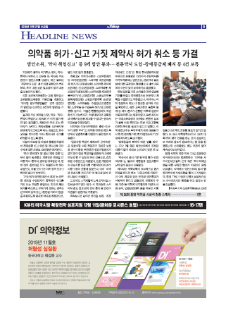 약업신문 5674호 2019년 11월 27일(수)