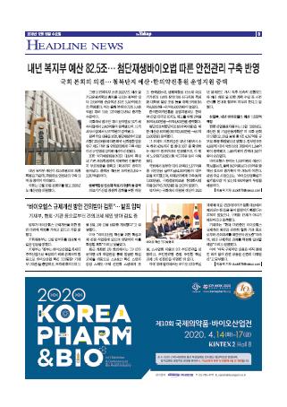 약업신문 5677호 2019년 12월 18일(수)