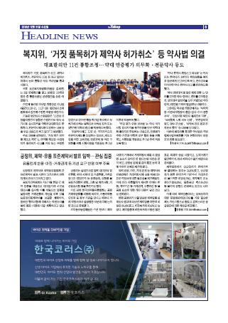 약업신문 5676호 2019년 12월 11일(수)