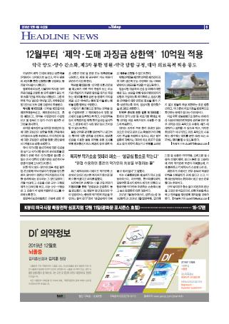 약업신문 5675호 2019년 12월 4일(수)