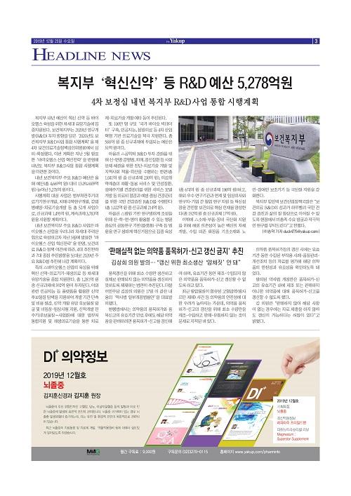 약업신문 5678호 2019년 12월 25일(수)
