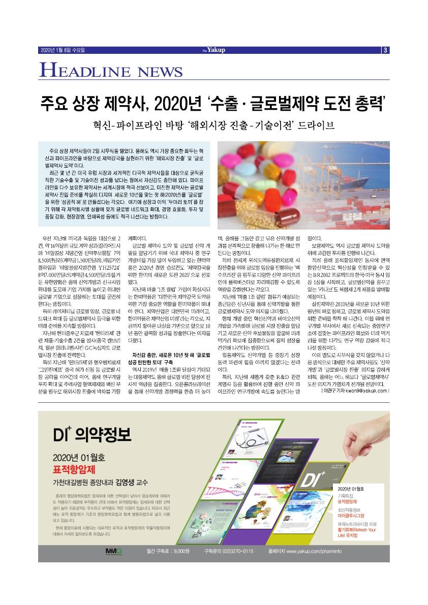 약업신문 5680호 2020년 1월 8일(수)