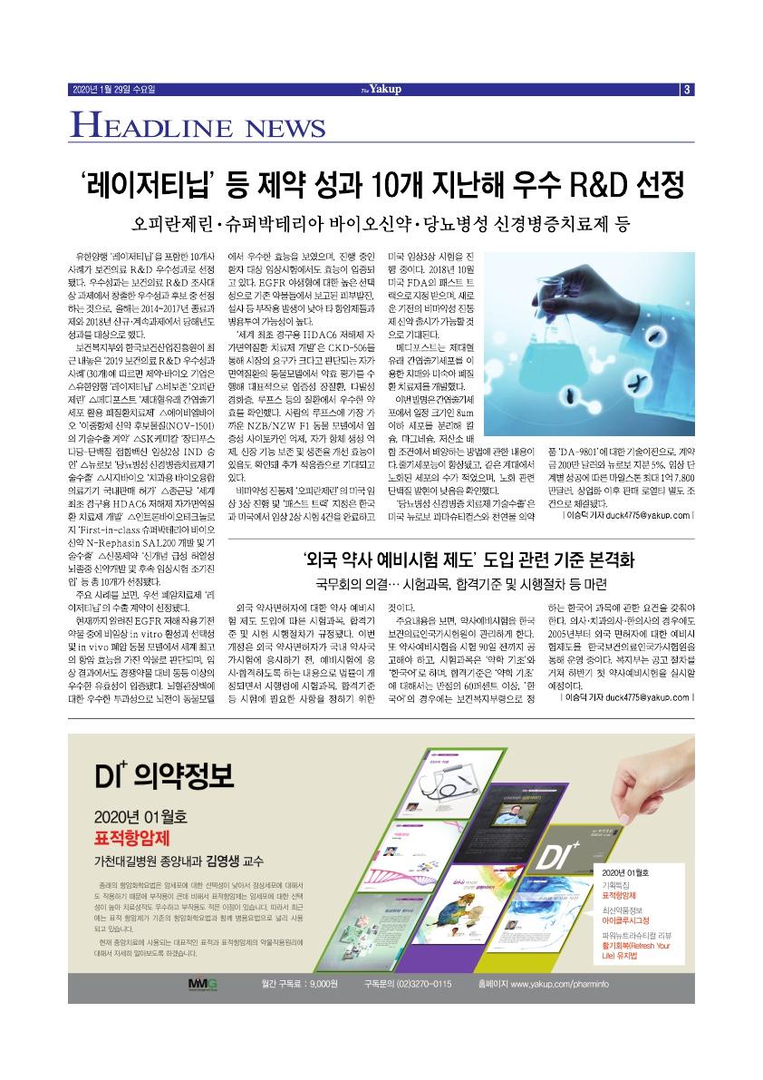 약업신문 5683호 2020년 1월 29일(수)