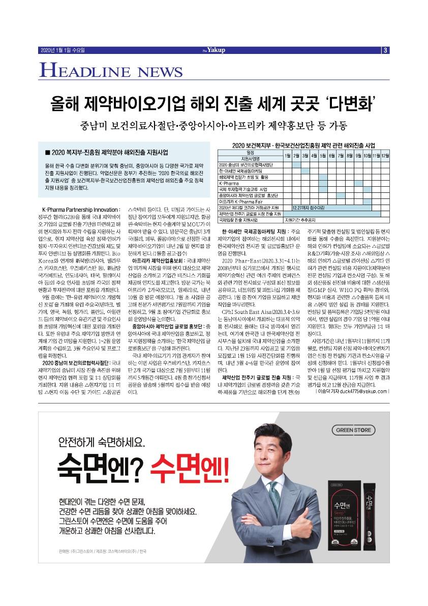 약업신문 5679호 2020년 1월 1일(수)