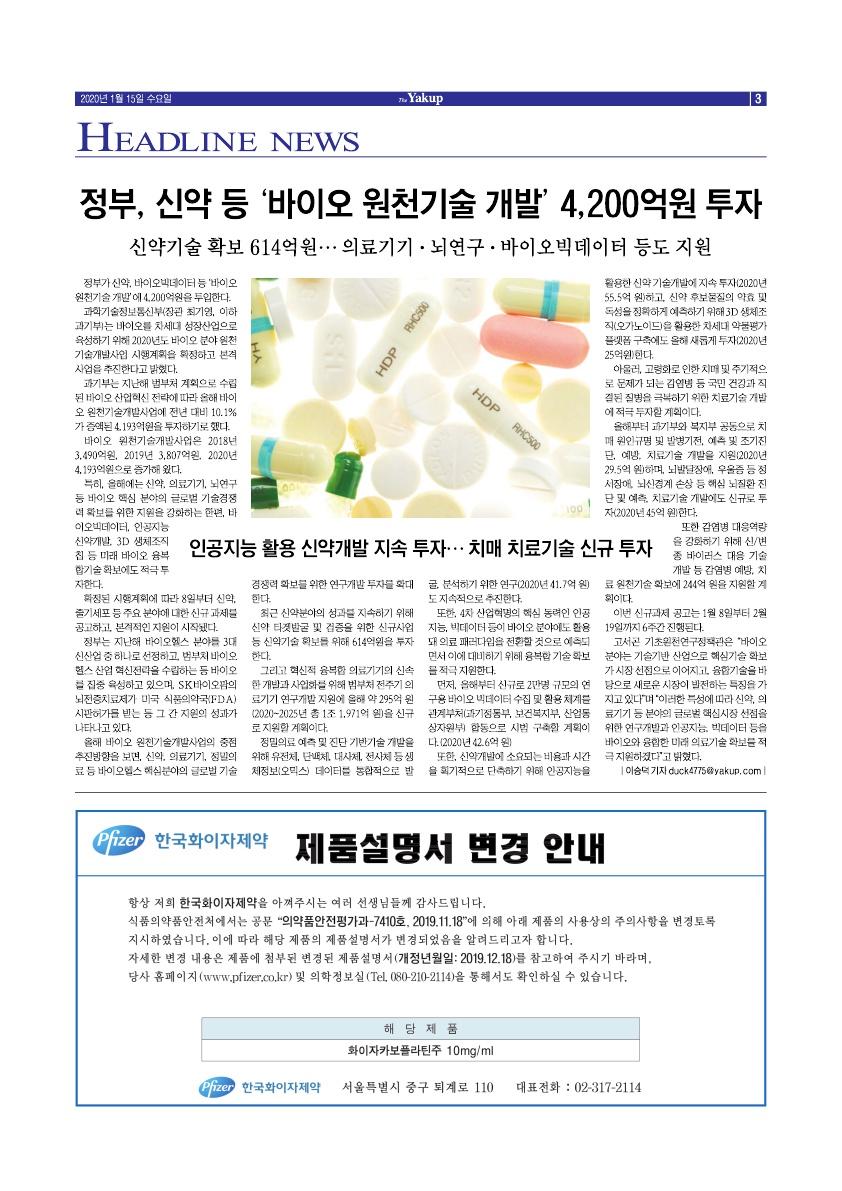 약업신문 5681호 2020년 1월 15일(수)