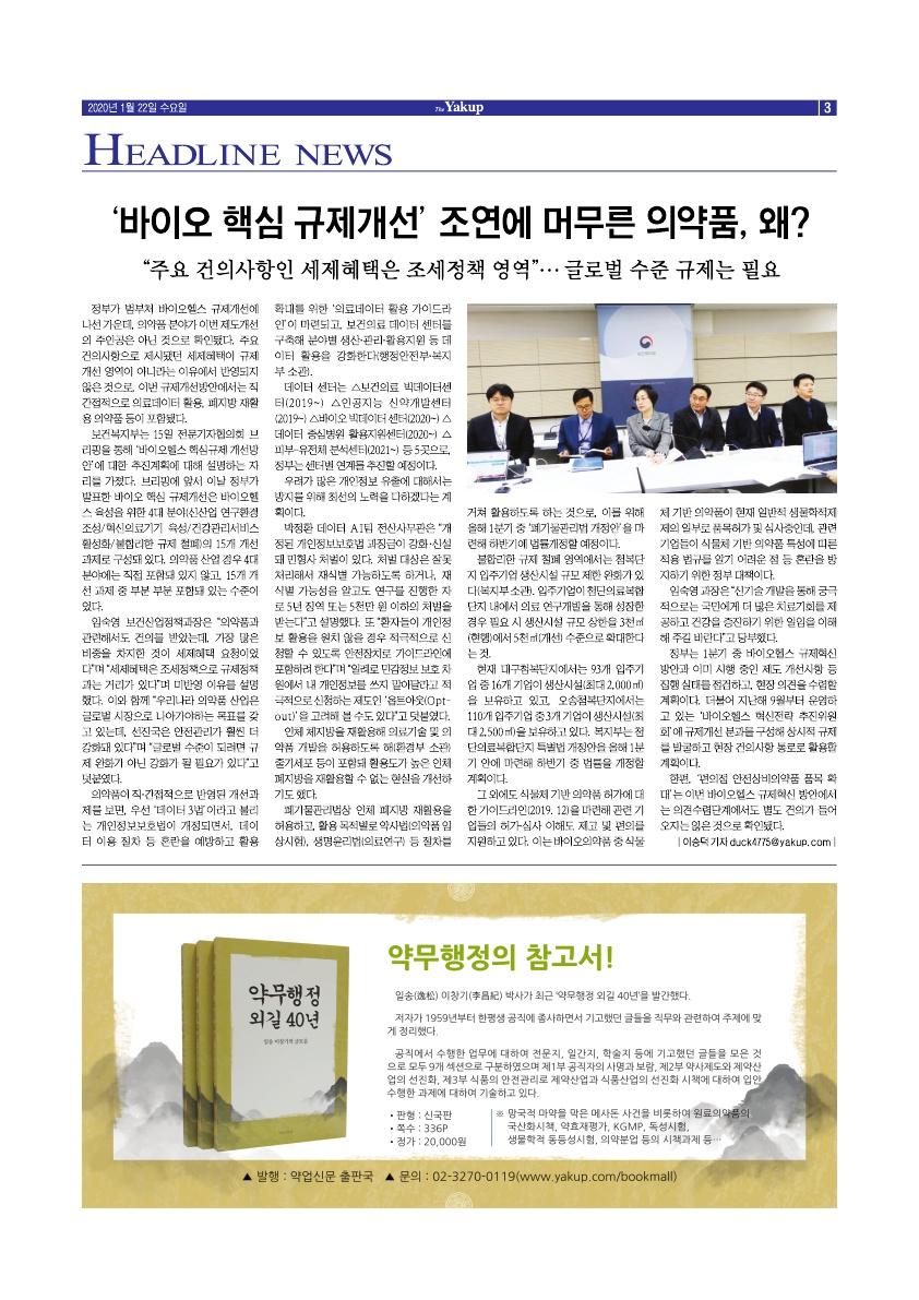 약업신문 5682호 2020년 1월 22일(수)
