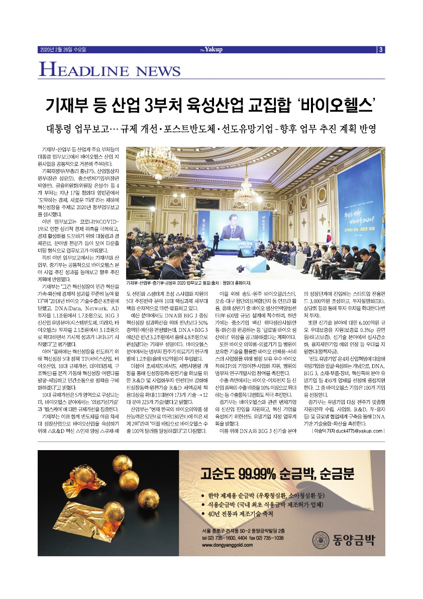 약업신문 5687호 2020년 2월 26일(수)