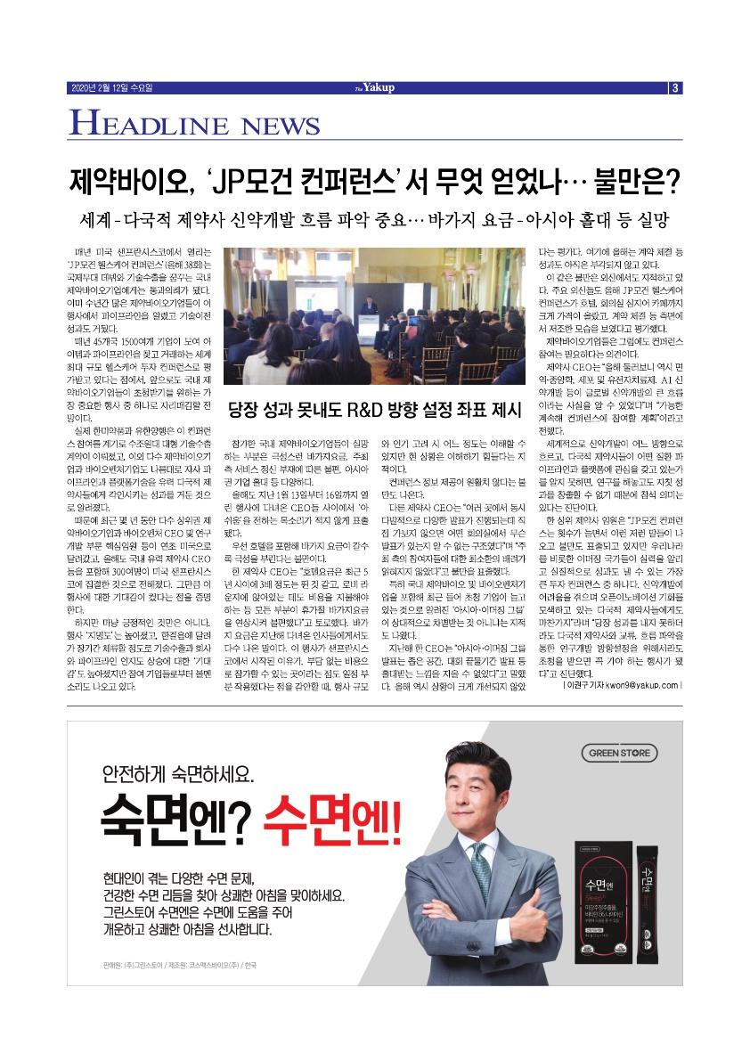 약업신문 5685호 2020년 2월 12일(수)