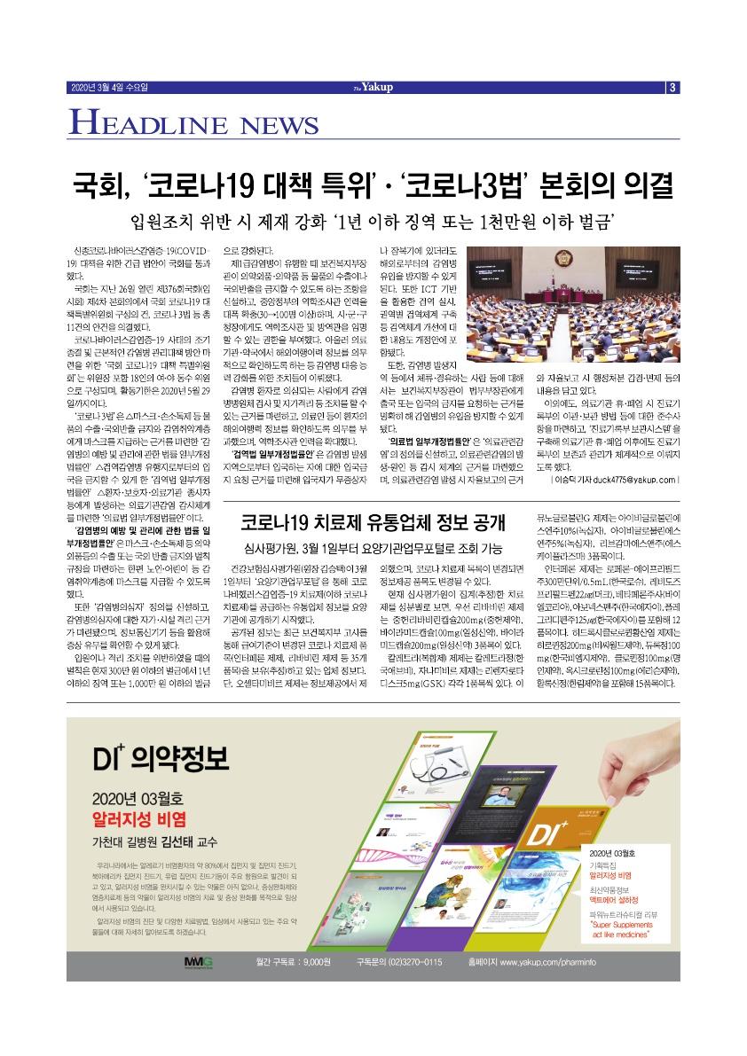 약업신문 5688호 2020년 3월 4일(수)