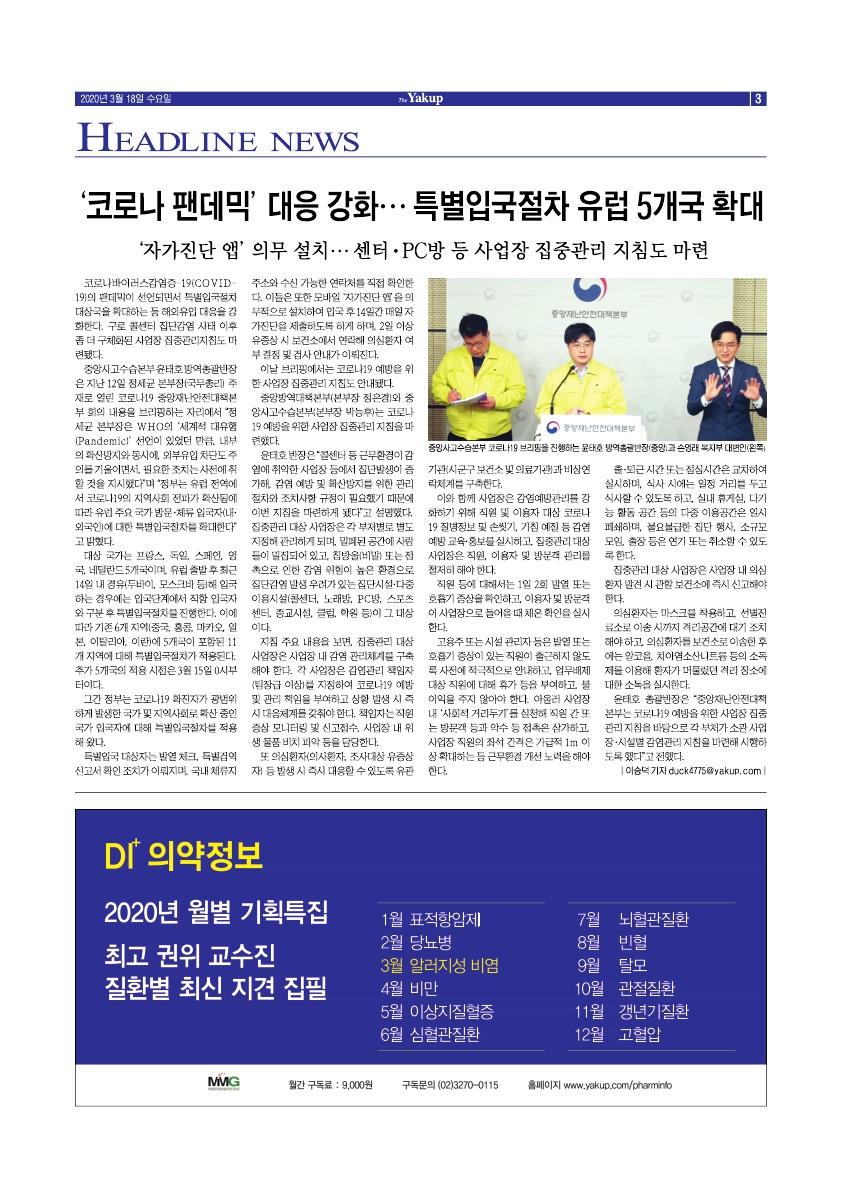 약업신문 5690호 2020년 3월 18일(수)