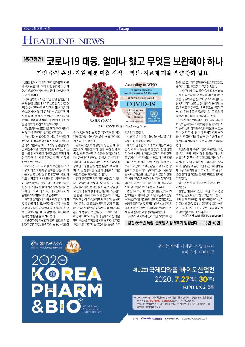 약업신문 5691호 2020년 3월 25일(수)