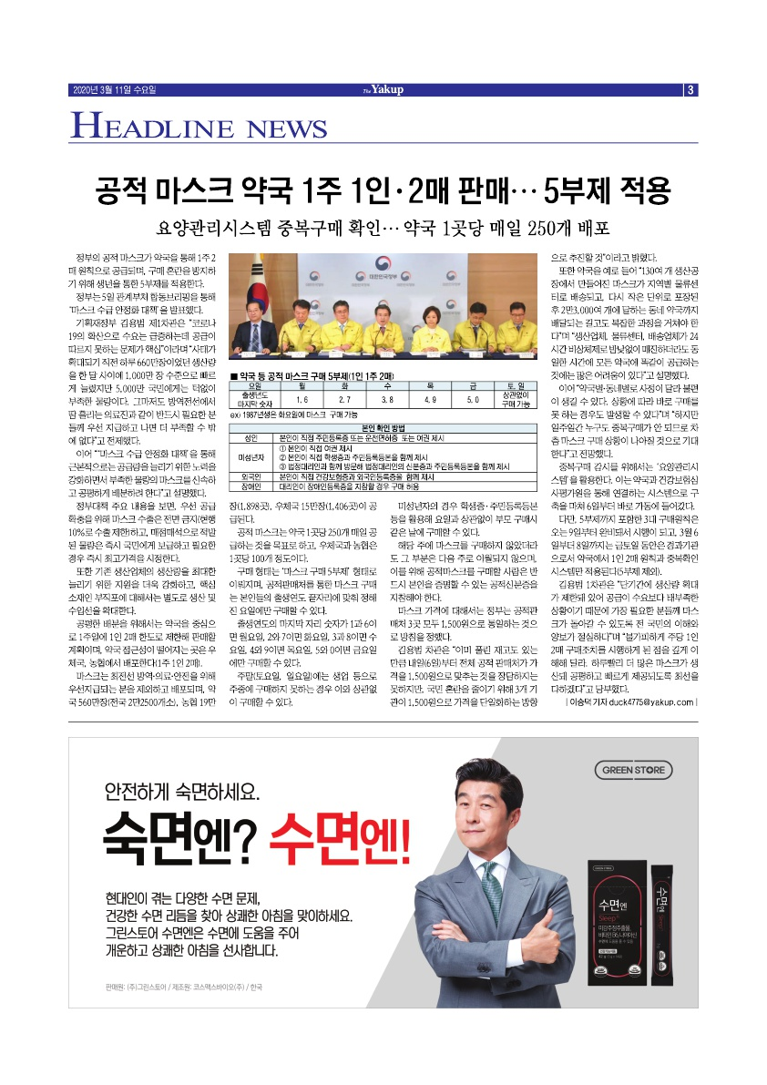 약업신문 5689호 2020년 3월 11일(수)