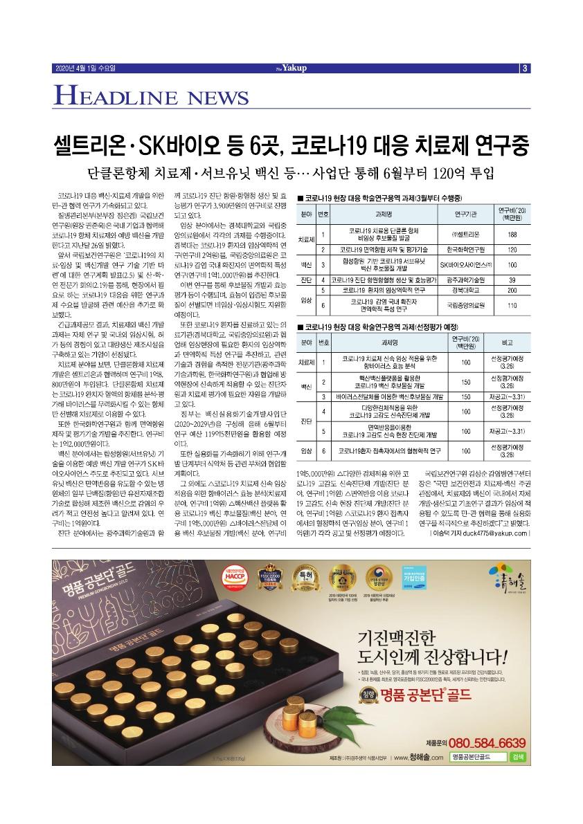 약업신문 5692호 2020년 4월 1일(수)