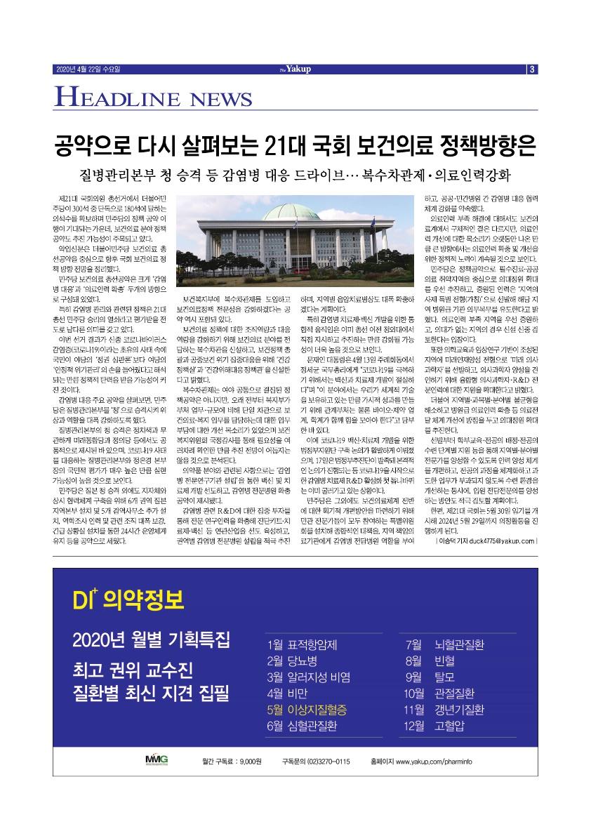 약업신문 5695호 2020년 4월 22일(수)