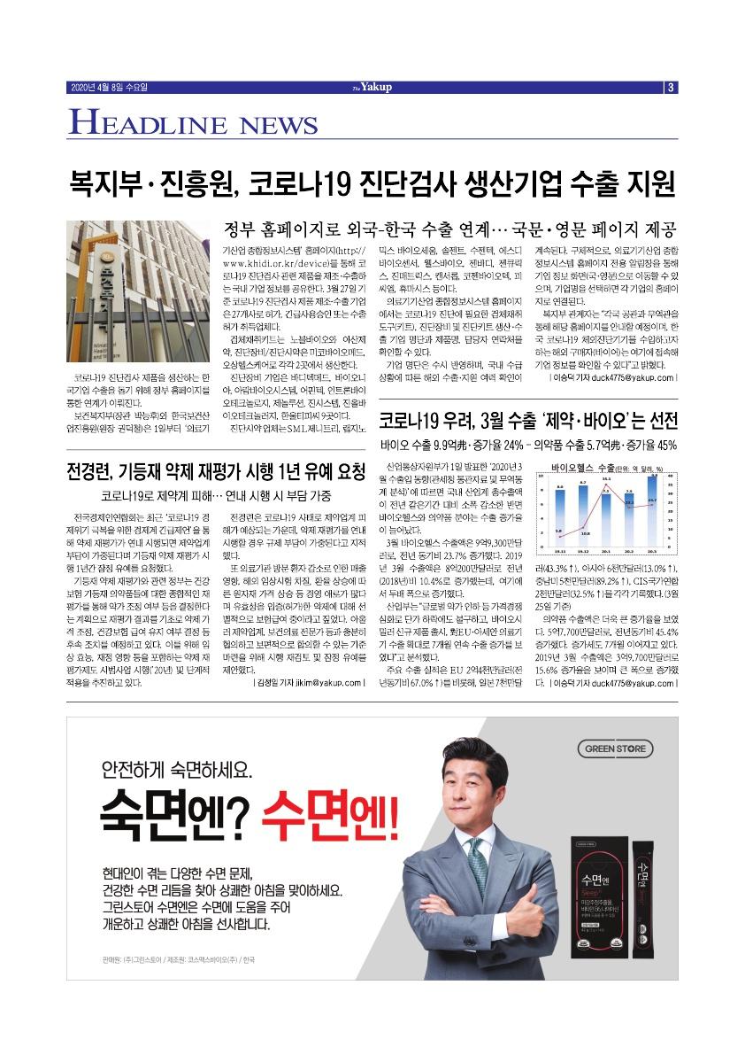 약업신문 5693호 2020년 4월 8일(수)