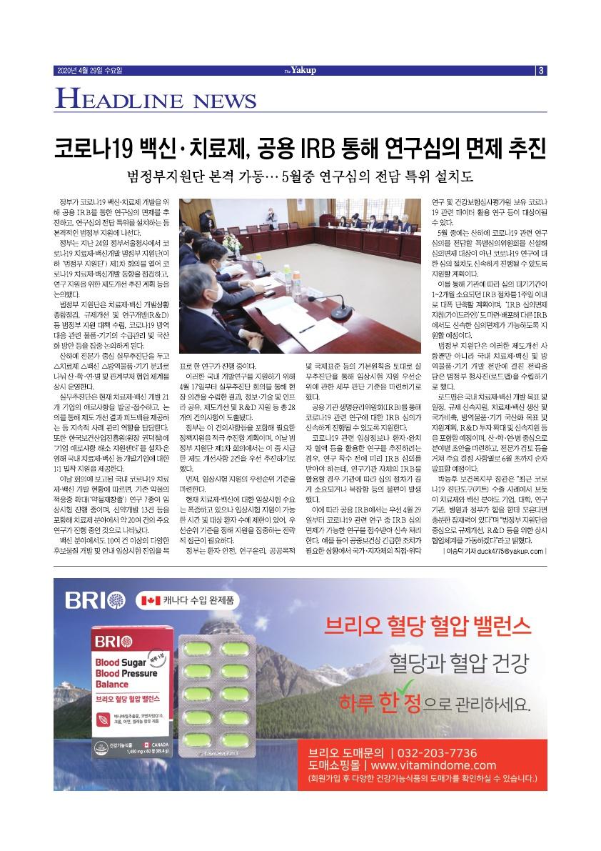 약업신문 5696호 2020년 4월 29일(수)