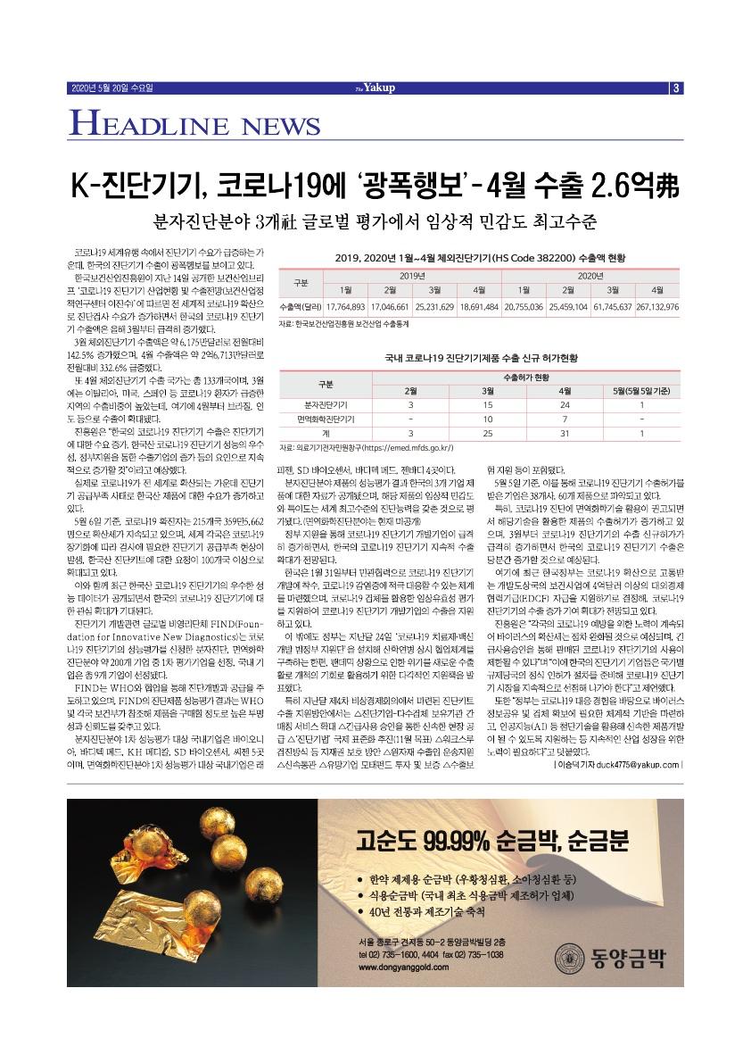 약업신문 5699호 2020년 5월 20일(수)