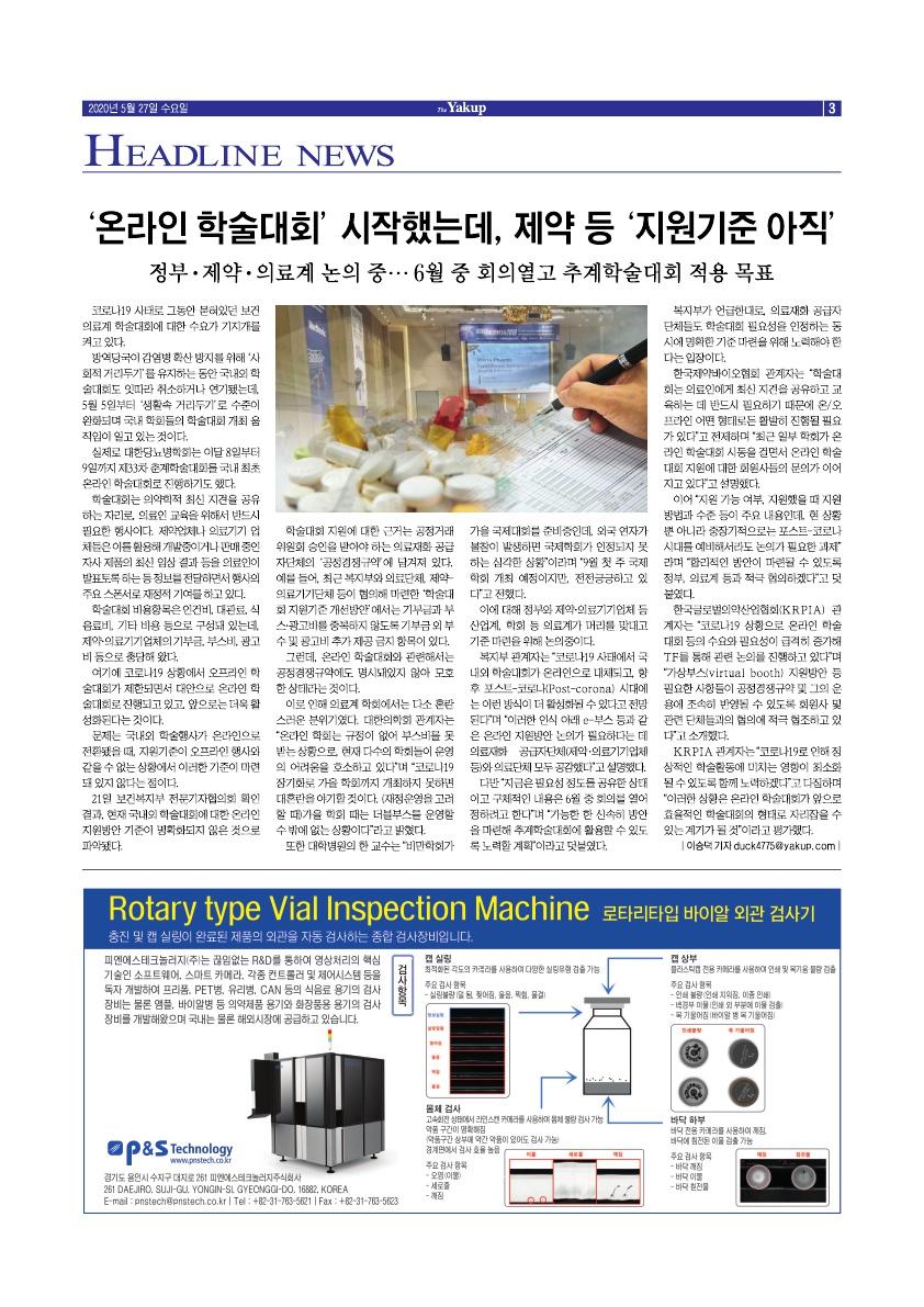 약업신문 5700호 2020년 5월 27일(수)