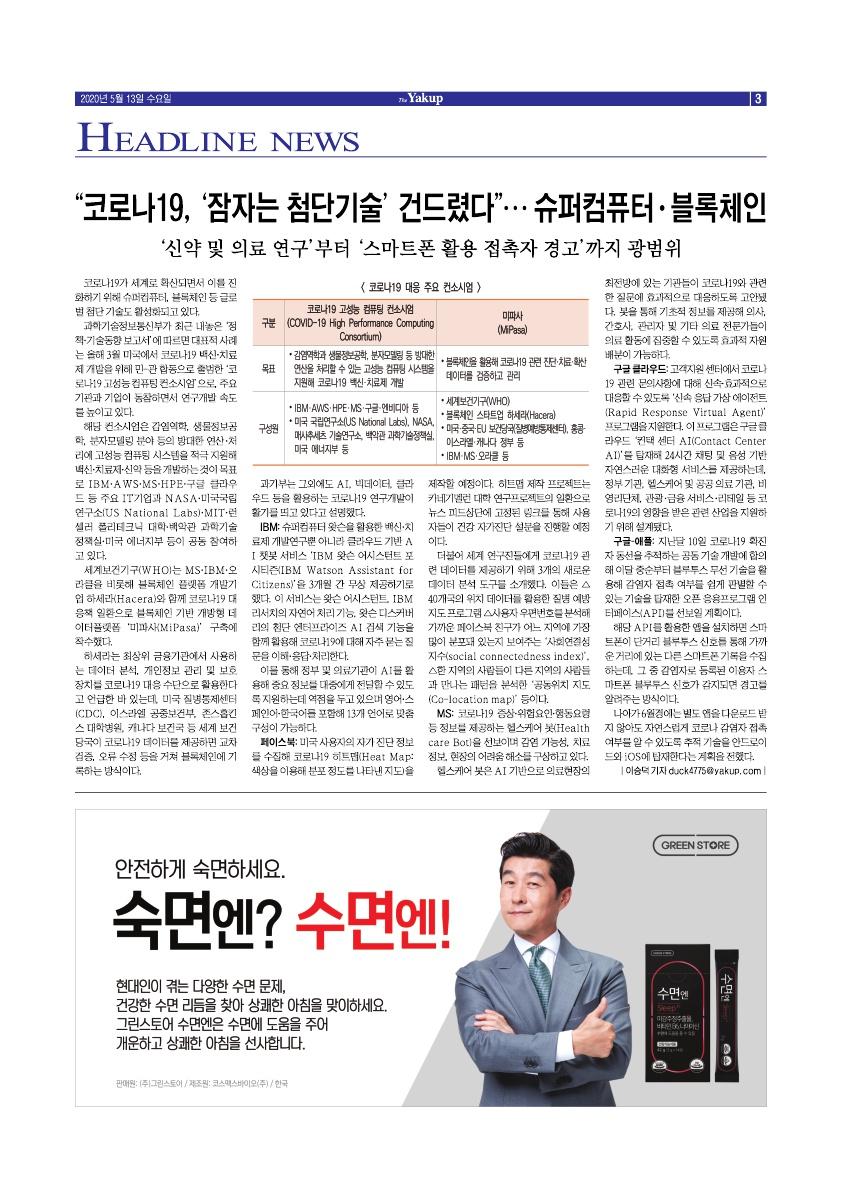 약업신문 5698호 2020년 5월 13일(수)