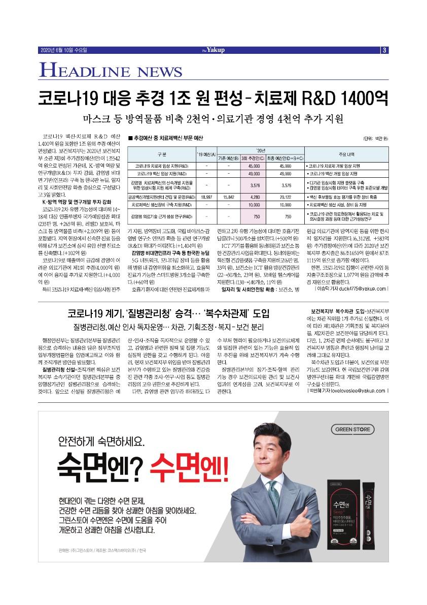 약업신문 5702호 2020년 6월 10일(수)