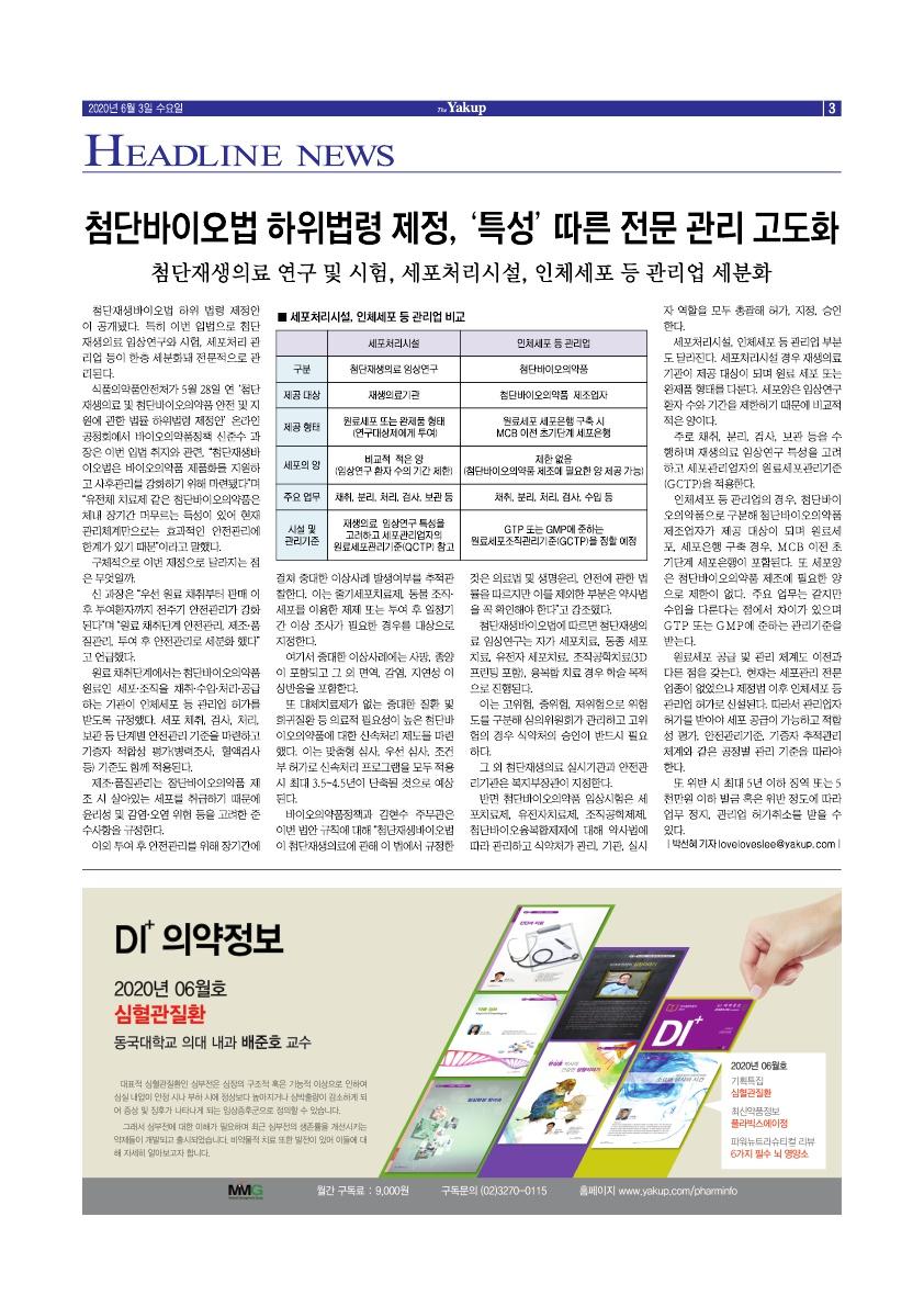 약업신문 5701호 2020년 6월 3일(수)