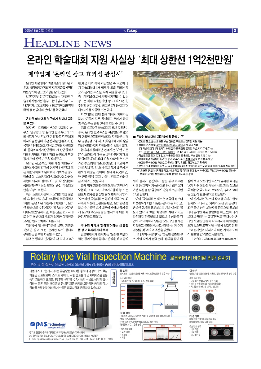 약업신문 5704호 2020년 6월 24일(수)