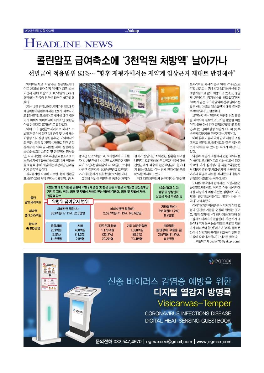 약업신문 5703호 2020년 6월 17일(수)