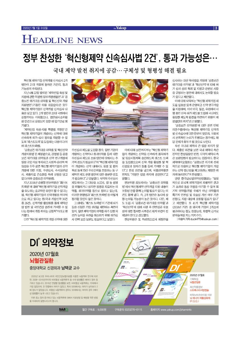 약업신문 5705호 2020년 7월 1일(수)