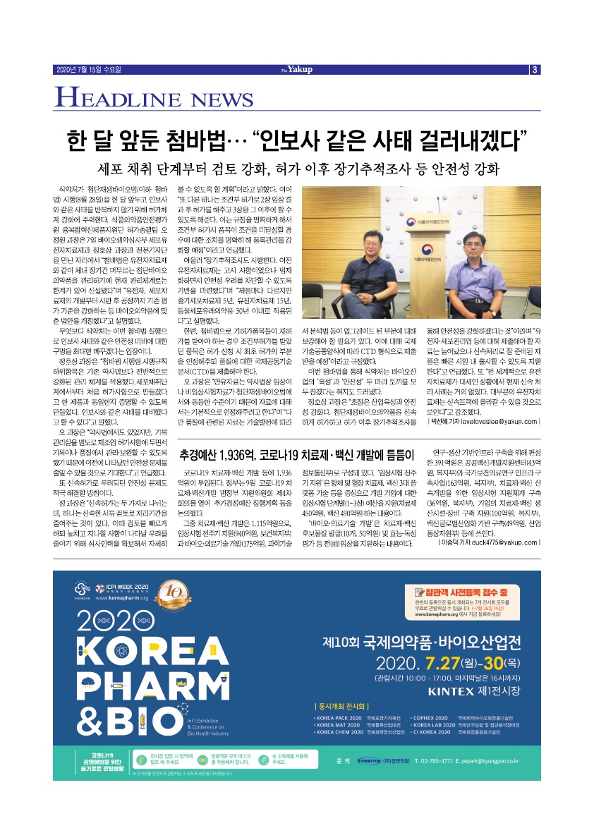 약업신문 5707호 2020년 7월 15일(수)