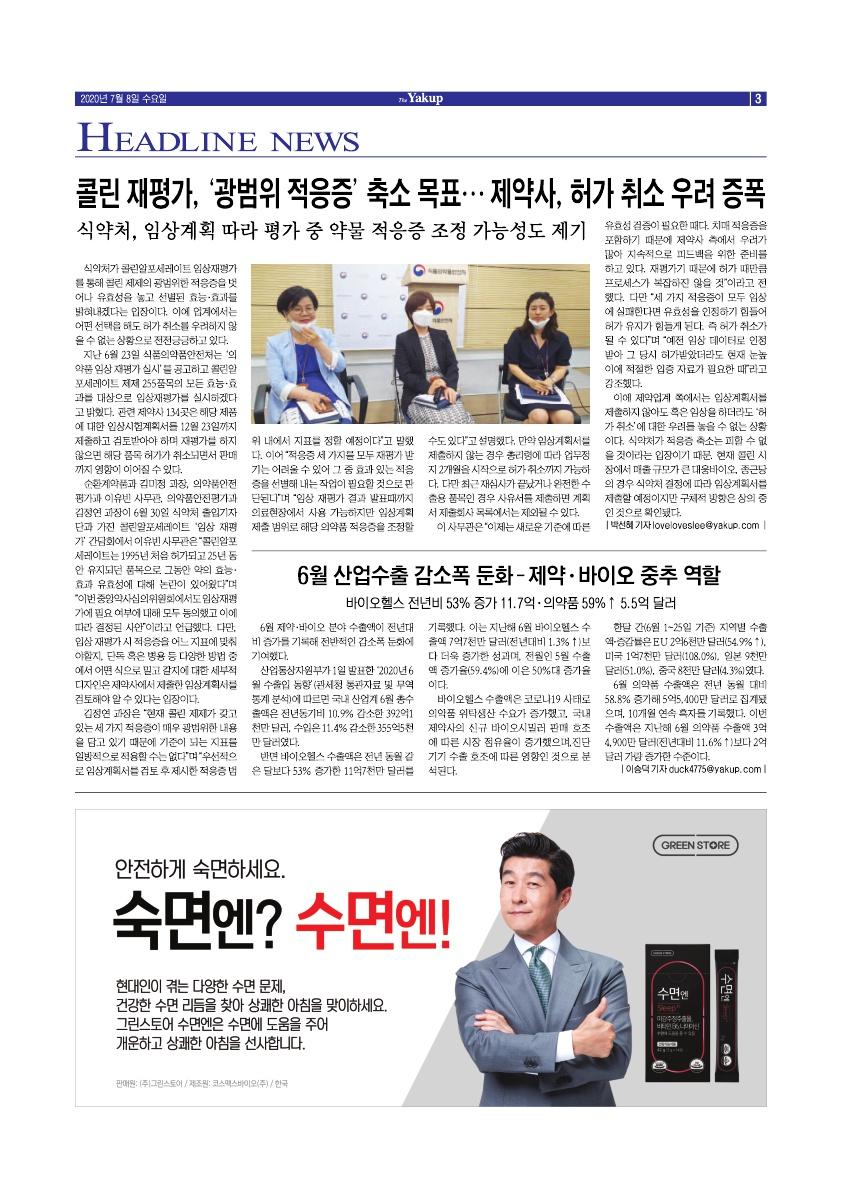 약업신문 5706호 2020년 7월 8일(수)