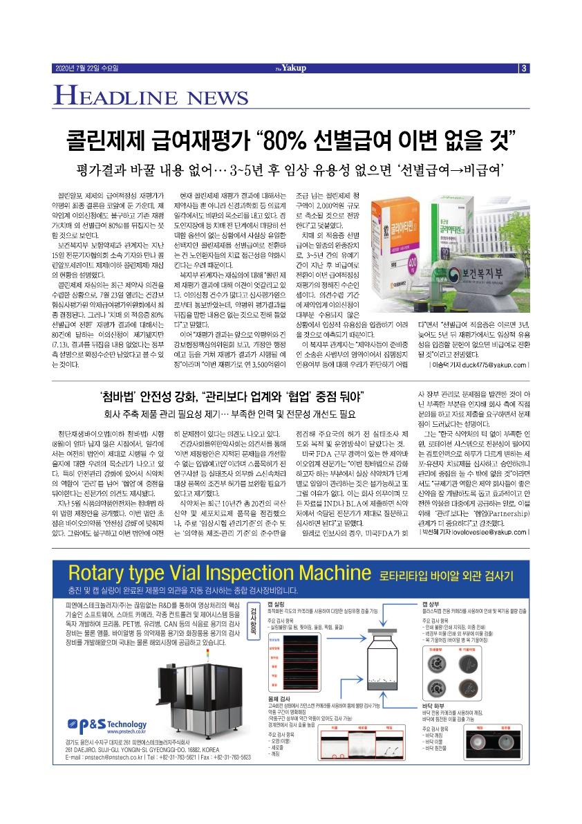 약업신문 5708호 2020년 7월 22일(수)