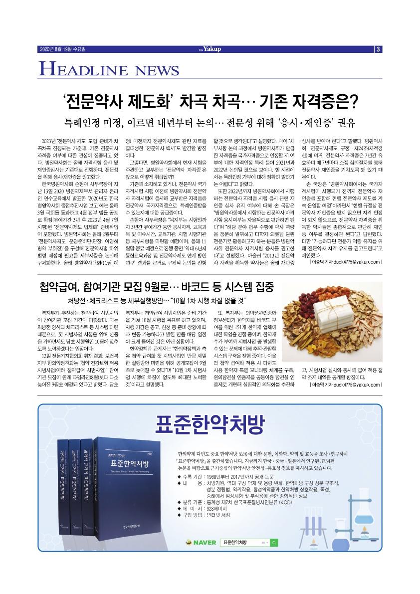 약업신문 5711호 2020년 8월 19일(수)
