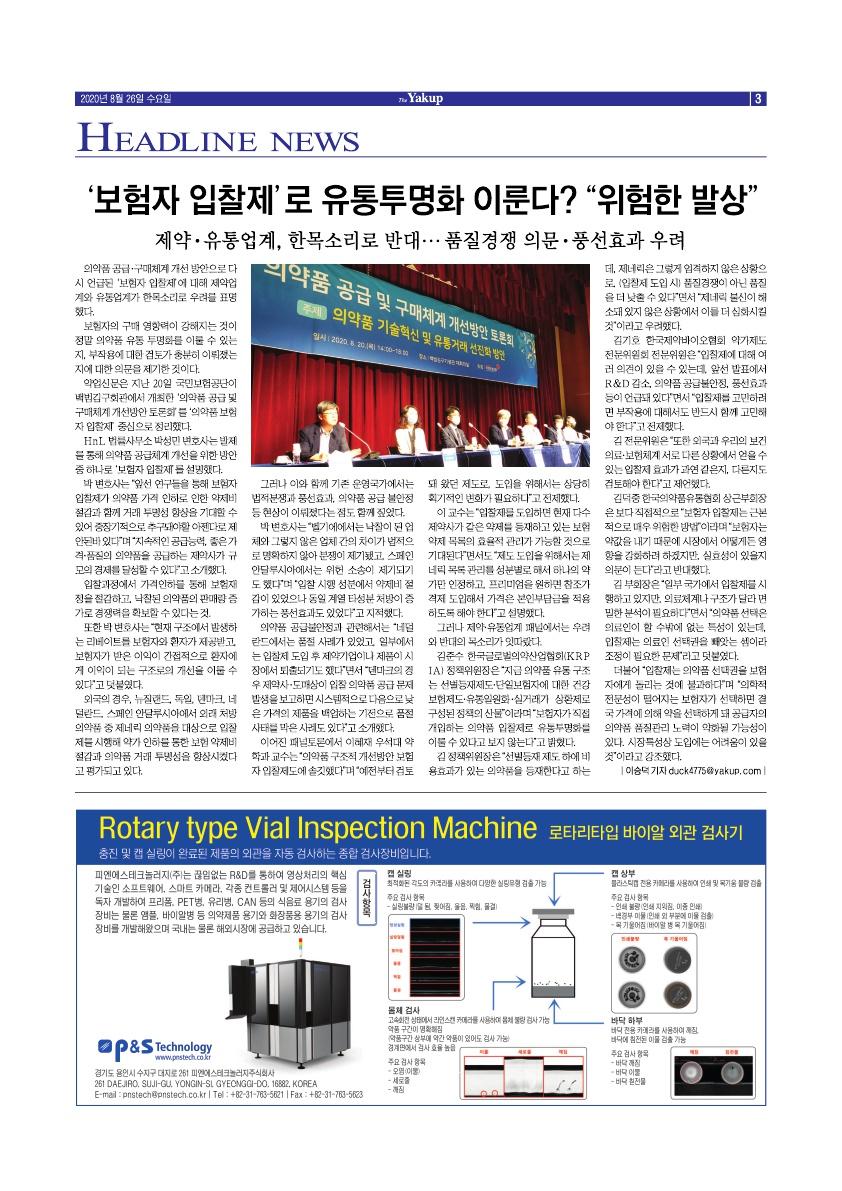 약업신문 5712호 2020년 8월 26일(수)
