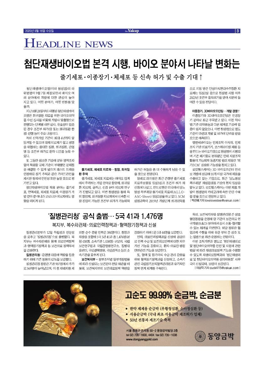 약업신문 5715호 2020년 9월 16일(수)