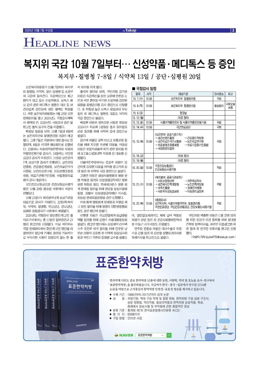 약업신문 5717호 2020년 10월 7일(수)