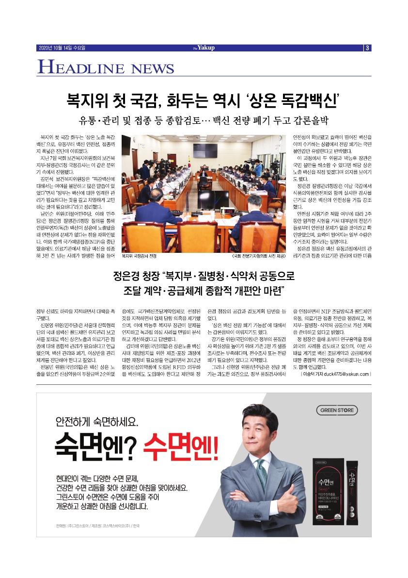 약업신문 5718호 2020년 10월 14일(수)